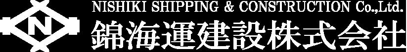 錦海運建設株式会社